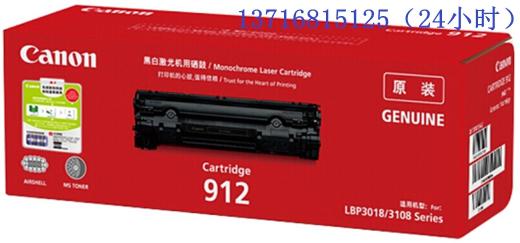 佳能CRG-912硒鼓